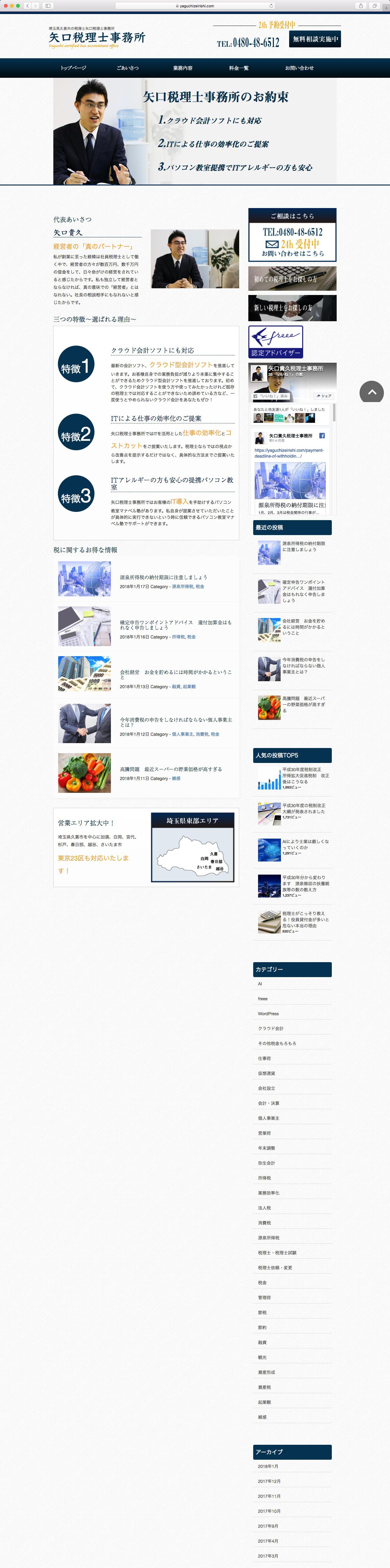 矢口税理士事務所ウェブサイト